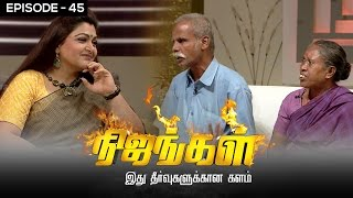 We found Dhanush to be our son   Sun TV Episode 45 16122016 Vision Time