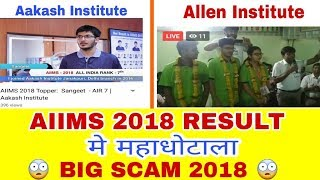 BIG SCAM 😱😱|AIIMS 2018 RESULT | AAKASH ALLEN EXPOSED | TIME TO CHANGE EDUCATION SYSTEM |MUST WATCH