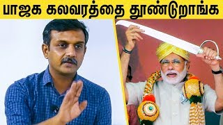 Thirumurugan Gandhi Slams BJP | Politics News