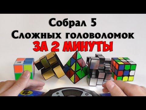 Собрал 5 сложных головоломок за 2 минуты!