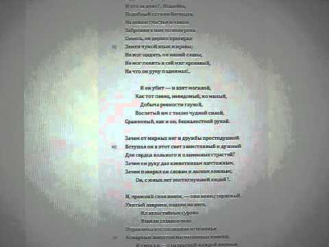 М.Ю. Лермонтов Смерть поэта аудио / Lermontov The Death of the Poet