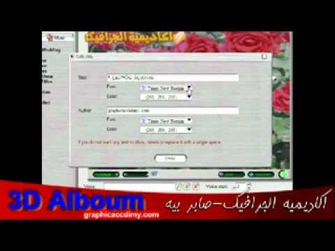 شرح الكتابه باللغه العربيه فى برنامج الثري دى البوم