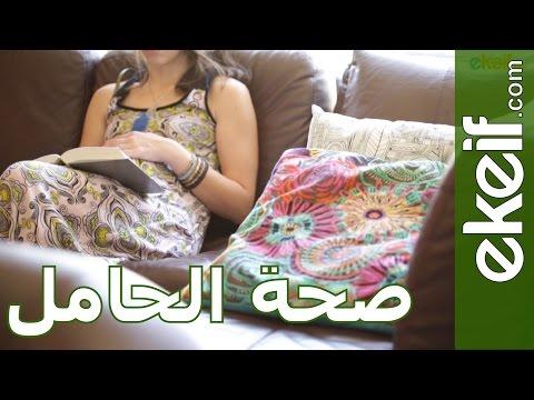 كيف نعتني بصحة الحامل بشهر رمضان؟