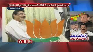AP TDP-BJP Leaders Unsatisfied With Telugu States Governor Narasimhan  - netivaarthalu.com