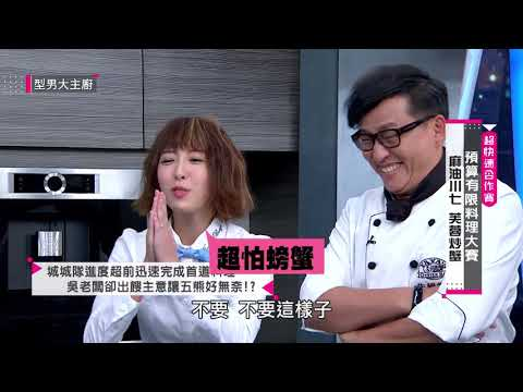 台綜-型男大主廚-20181121 預算有限$料理大賽!