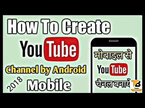 How To Create A Youtube Channel And Earn Money |Naya Youtube channel kaise banate hain.