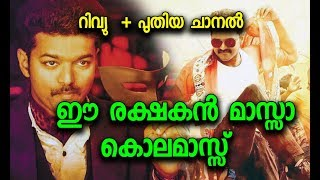 Mersal Tamil Movie Malayalam Review | Ilayathalapathy Vijay in | Mersal Full Movie Latest Review
