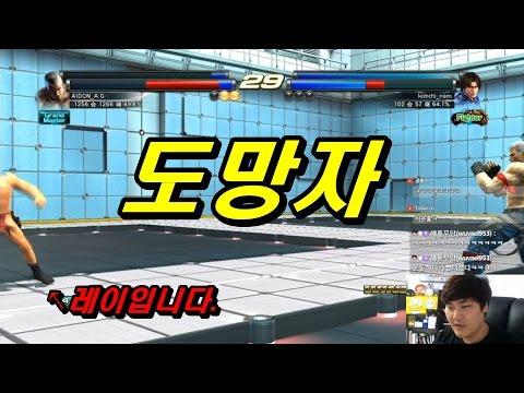 [철권,TTT2]레이는 도망자인가 경찰인가?! 끝없이 도망가는 레이플레이. 펭레이의 Rank match