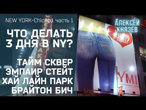 VLOG: NY-Чикаго, Ч1, УОЛЛ-СТРИТ, EMPIRE STATE BUILDING, РУССКИЙ РАЙОН, ТАЙМ СКВЕР