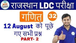 1:00 PM Raj  Maths by Sahil Sir Day #32 LDC परीक्षा 12 अगस्त  गणित में पूछे गए सभी प्रश्न PART-II
