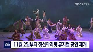 투/정선아리랑 뮤지컬 상설 공연 재개