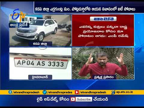 CM Ramesh Reaction Over IT Raids | On His Residences at Hyderabad & Kadapa