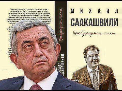 Саакашвили назвал Саргсяна барыгой СКАНДАЛ В ЕРЕВАНЕ