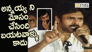 Pawan Kalyan Emotionally Reveals Person Behind Chiranjeevi's PRP Party Failure