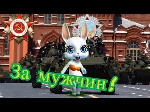 Zoobe Зайка С днем защитника отечества!