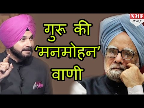 Navjot Singh Siddhu ने जब ली Manmohan Singh पर चुटकी |MUST WATCH !!!