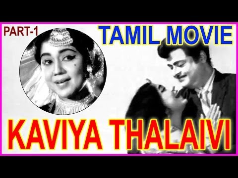 Kaviya Thalaivi - Tamil Full Length Movie - Tamil Movie - Gemini Ganesan,shavukar Janaki video