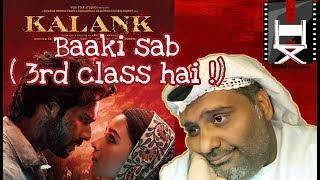 Kalank movie Review  by Hamad Al Reyami |Alia bhatt مراجعة فيلم هندي كالانك بطولة فارون داوان