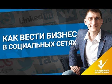 Как вести бизнес в социальных сетях. Пошаговый план того как вести бизнес в социальных сетях.