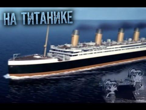 Клип   Лоллита - На Титанике