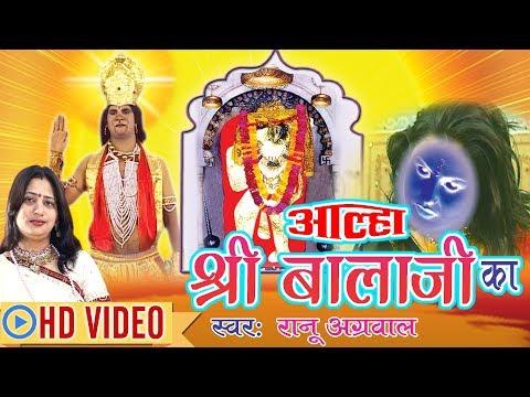 आल्हा श्री बाला जी की \\ Bala Ji Ka Hit Aalha By Rano Aggarwal \\ Mehandipur Bala Ji Aalha