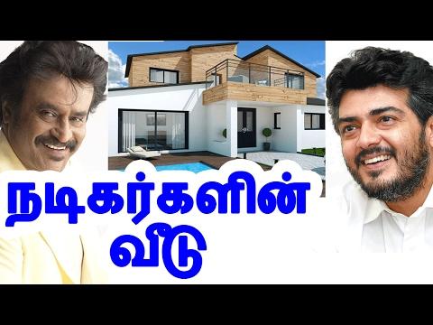 நடிகர்களின் வீடு | Tamil  actors home | Tamil cinema news | Cinerockz thumbnail