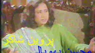 PARVEEN SHAKIR Taking Interview of MOHSIN BHOPALI (PART-2)