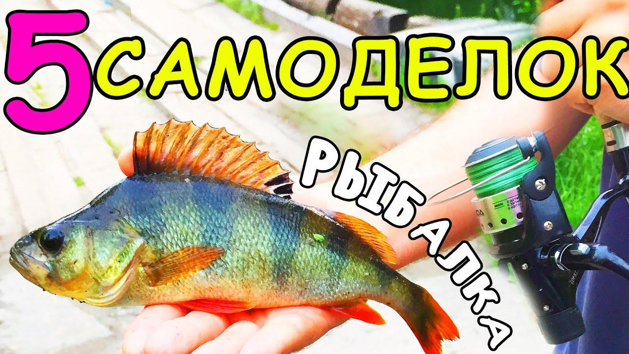 Рыбы не знают своими руками 30