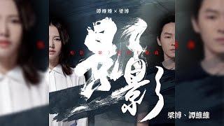 梁博 + 譚維維 -《影》 (電影影同名主題曲) 歌詞字幕
