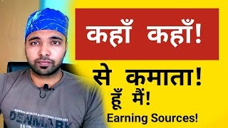 My All Earning Sources Revealed | From Where i Earn Money Monthly 2017!