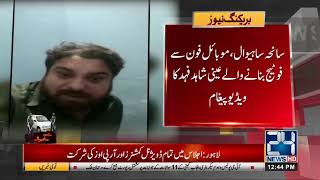 Explosive Eyewitness Discovery in Sahiwal Incident