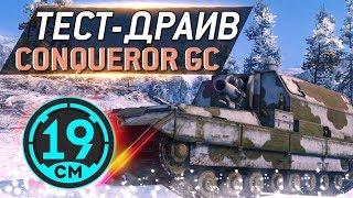 Тест-драйв Conqueror GC - 19CaHTuMeTPoB [KOPM2]