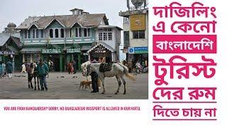 Darjeeling hotel Not Allow Bangladeshi Tourist || 2017 ||