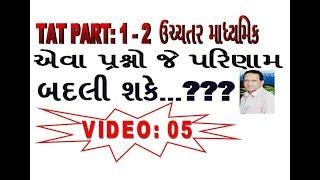 TAT HS Exam Part 1-2 | TAT ઉ.મા. | Video 5 | Gujarati Grammar | STD 11/12 Gujarati | Hari Patel
