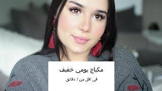 مكياج يومي خفيف باقل من 5 دقائق | Everyday Makeup