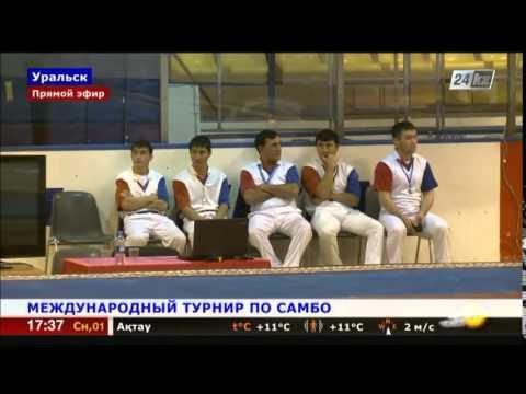 В Уральске стартовал международный турнир по самбо