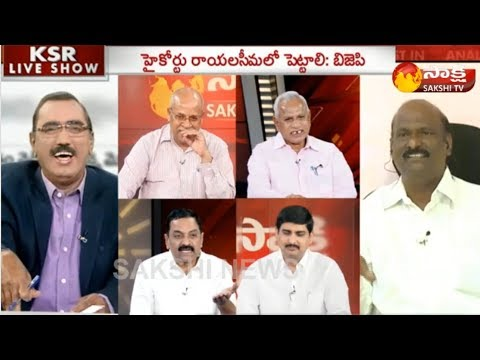 KSR Live Show : TDP PDA Scandal || Rajya Sabha deputy chairman election|| 9th August 2018