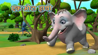 Ek mota haathi song for kids in hindi | एक मोटा हाथी बालगीत | Elephant kids song | Kiddiestv hindi