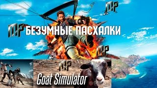 Безумные пасхалки #1Just cause 3, Mad Max, Goat simulator.