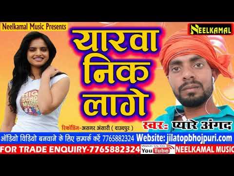 New सुपरहिट गीत | यारवा निक लागे | Yarwa Nik Lage | Pyare Angad | Superhit Bhojpuri Song 2018