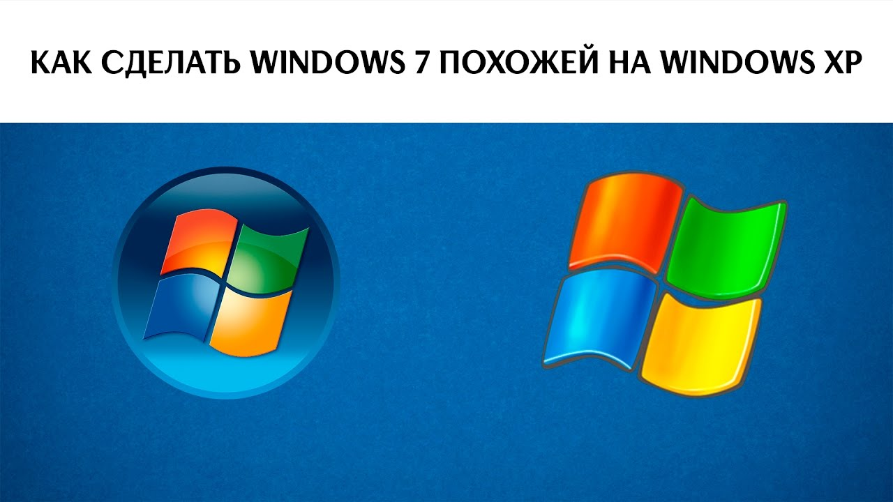 Как сделать из windows 7 xp