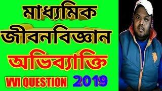 Madhyamik life science suggestion 2019  MADHYAMIK 2019 life science suggestion  Physics Academy