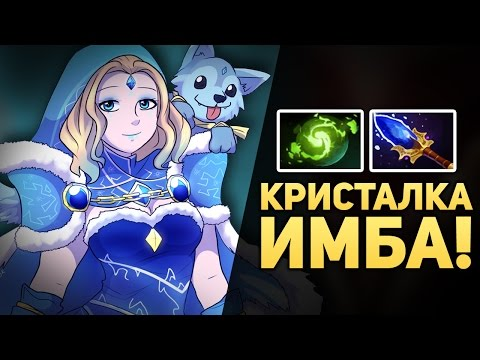 МОЩНЕЙШИЙ ПРОКАСТ КРИСТАЛКИ! #31 [DotA iMba]