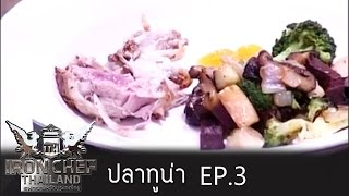 Iron Chef Thailand Re-Match - Battle Yellow Fin Tuna 3