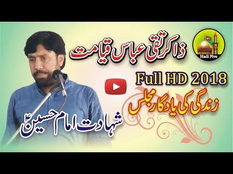 Zakir Taqi Abbas Qayamat New HD Majlis 2018 - مصائب شہادت امام حسین