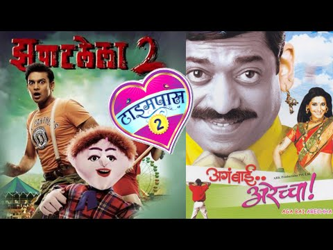 Sequels Of Superhit Marathi Movies - Aga Bai Arechyaa 2, Pachhadlela, Timepass 2 video