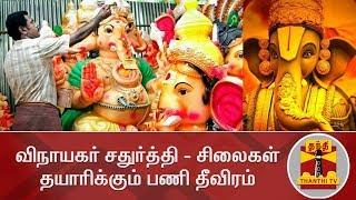 விநாயகர் சதுர்த்தி - சிலைகள் தயாரிக்கும் பணி தீவிரம் | Vinayagar Chaturthi | Thanthi TV