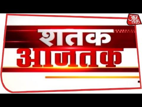 आज सुबह की ताजा खबरें | Shatak Aajtak | November 30, 2018