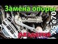 Замена опоры раздатки X5 E70 Нищеброд на BMW X5 владение без денег N28 mp3