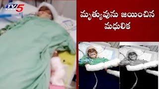 మృత్యువును జయించిన మధులిక!! | Yashoda Hospital Doctors to Release Madhulika